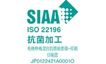 SIAA認定の抗菌印刷技術