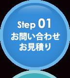 Step01 お問い合わせお見積り
