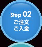 Step02 ご注文ご入金
