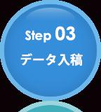 Step03 データ入稿