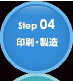 Step04 印刷・製造
