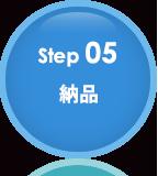 Step05 納品