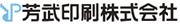 芳武印刷株式会社