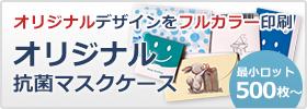 オリジナルデザインをフルカラー印刷 オリジナル抗菌マスクケース 最小ロット500枚〜