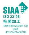 SIAAが認めた清潔・安全な抗菌印刷